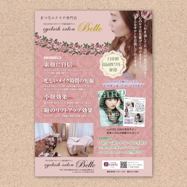 eyelash salon Bell チラシ