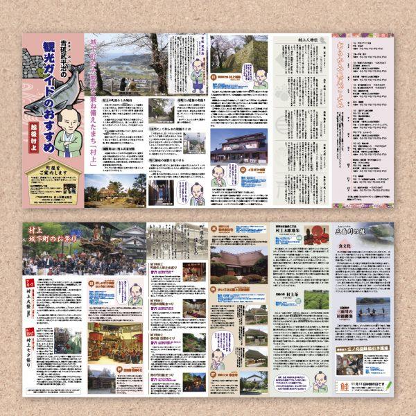 新潟県村上地域振興局街歩きガイドマップ