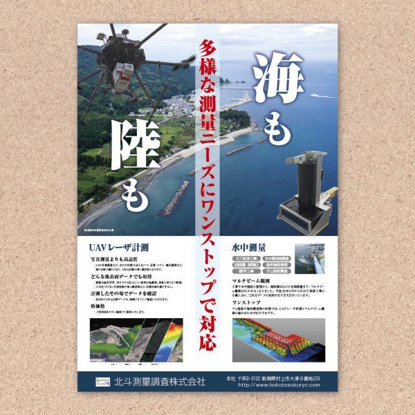 北斗測量調査株式会社イベント用ポスター