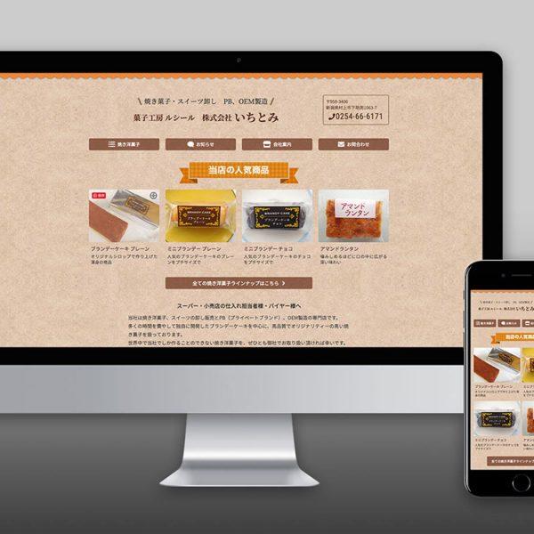 ルシール株式会社いちとみホームページ作成
