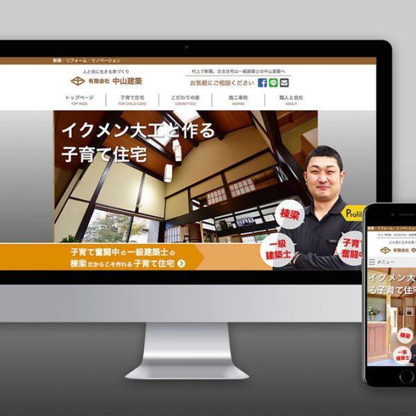 有限会社中山建築ホームページ作成