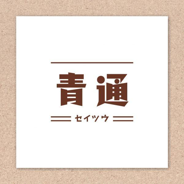 青通ロゴ制作